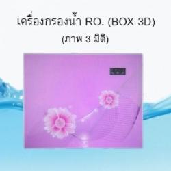 เครื่องกรองน้ำ RO.Box 3D