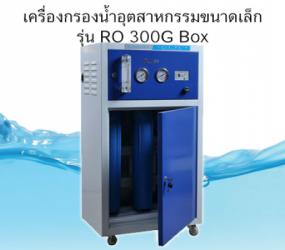 เครื่องกรองน้ำ ระบบ RO. 300G Box